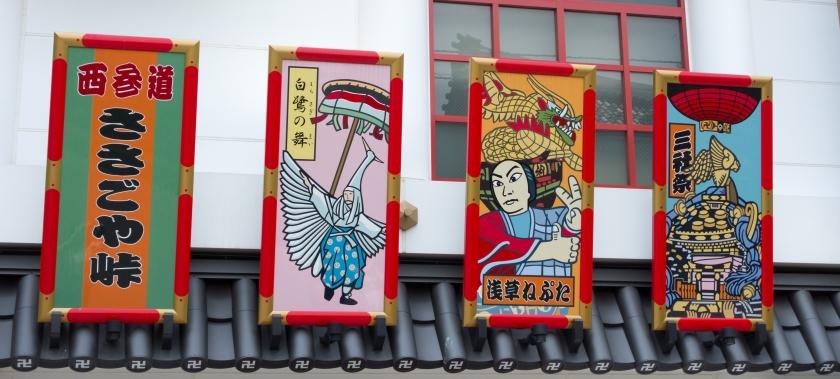 Blog_JapanJune2015__DSC0390