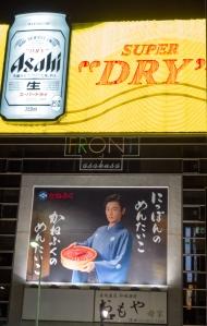 Blog_JapanJune2015__DSC0441